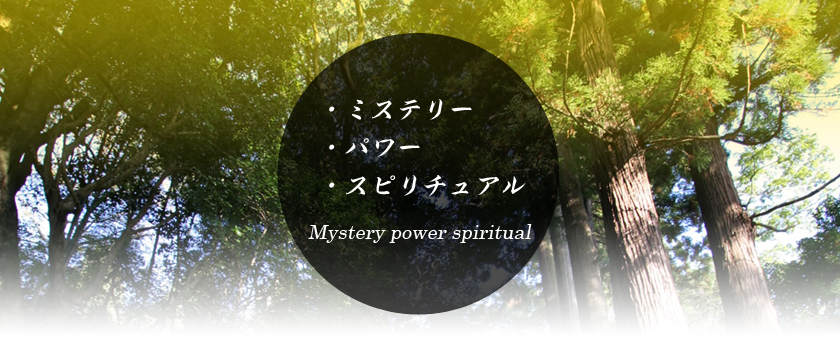 北海道のミステリー・パワー・スピリチュアル